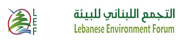 التجمع اللبناني للبيئة