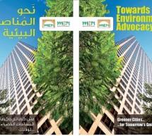 إطلاق الحملة الوطنية لزيادة المساحات الخضراء في المدن