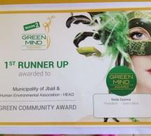 جمعية إنسان للبيئة والتنمية (HEAD)  في مسابقة Award Green Mind