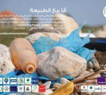 أنا مع الطبيعة: حملة لتنظيف شاطئ مدينة جبيل