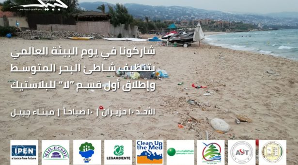 جمعية انسان للبيئة والتنمية تطلق حملة تنظيف شاطئ جبيل للحد من مخاطر تلوث البلاستيك