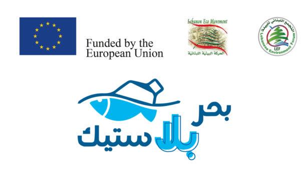 تمويل مشاريع صغيرة لمكافحة تلوث البلاستيك في البحر المتوسط