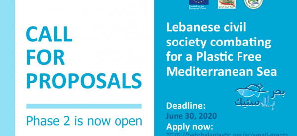 Launching a new call for proposals
