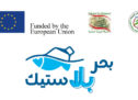 Announcement: Call for Proposals to combat plastic pollution in the Mediterranean